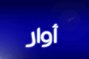معنى اسم أوار في القرآن الكريم