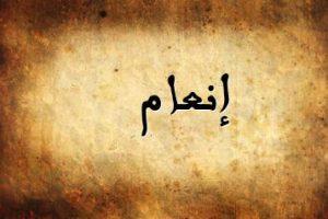 معنى اسم انعام في اللغة العربية