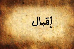 معنى اسم اقبال وحكم تسميته