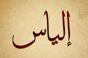 معنى اسم الياس وحكم تسميته
