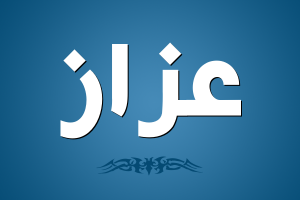 معنى اسم اعزاز وحكم تسميته