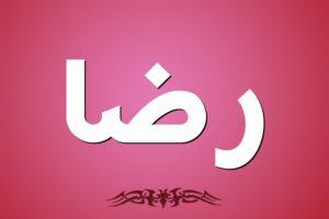 تفسير حلم رؤية اسم رضا في المنام