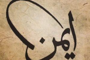 معنى اسم ايمن في اللغة العربية