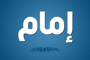 معنى اسم امام وحكم تسميته