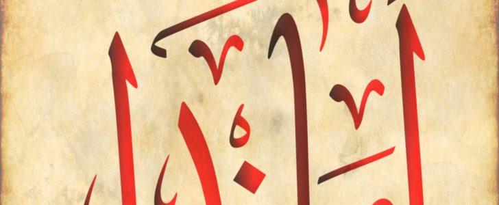 معنى اسم اماندا وتحليله النفسي