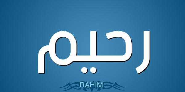معنى اسم رحيم وحكم تسميته