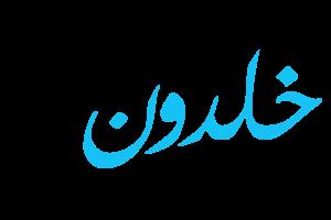 معنى اسم خلدون في اللغة العربية