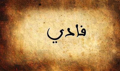 معنى اسم فادى وحكم تسميته في الإسلام