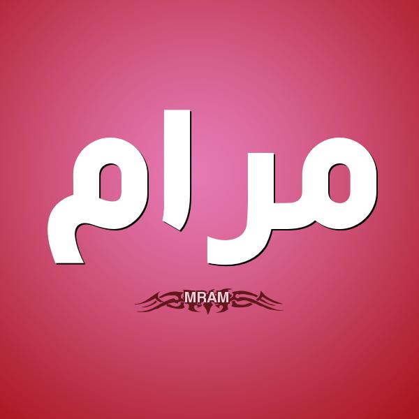معنى اسم مرام