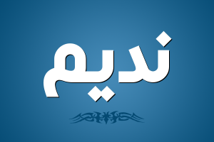 معنى اسم نديم