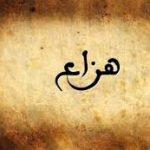 معنى اسم هزاع وتفسيره في المنام