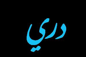 معنى اسم دري وحكمه في الإسلام