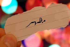 معنى اسم مظهر وأسماء الدلع وصفاته