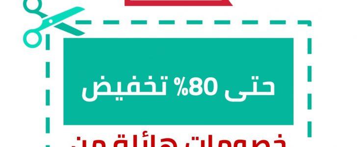 احصل على أفضل كوبونات السوق العربي من موقع الموفر