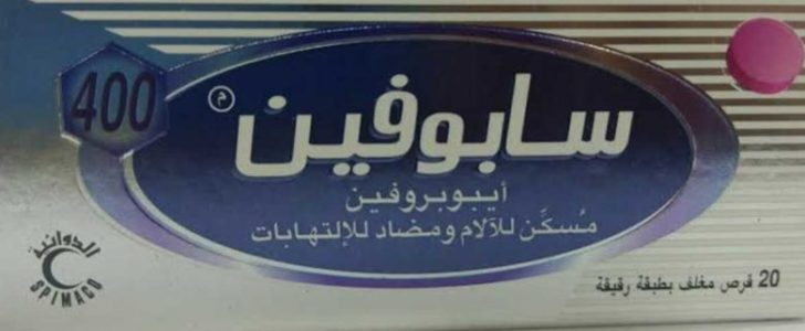 دواعي استعمال أقراص سابوفين Sapofen