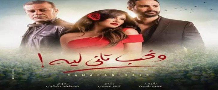 تصوير ياسمين عبدالعزيز مسلسل نحب تاني ليه