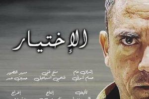 ملخص الحلقة الـ 21 من مسلسل الاختيار.. هشام عشماوي يؤسس جماعة المرابطون