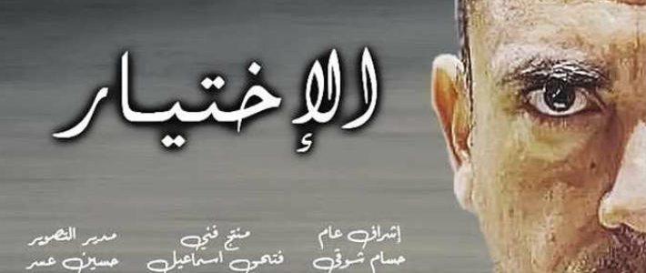 ملخص الحلقة الـ 24 من مسلسل الاختيار.. استشهاد الشيخ سالم