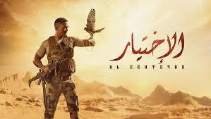 ملخص الحلقة الـ 29 من مسلسل الاختيار.. القبض على هشام عشماوي