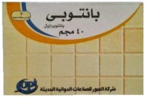 نشرة أقراص بانتوبي pantopi لعلاج حموضة وقرحة المعدة