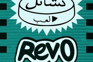 نشرة أقراص ريڤو Rivo مسكن للألم