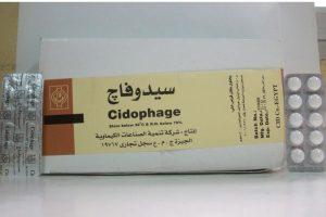 نشرة أقراص سيدوفاچ Cidophage يعالج البول السكري