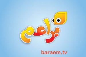 تردد قناة براعم Baraem الجديد على انايل سات