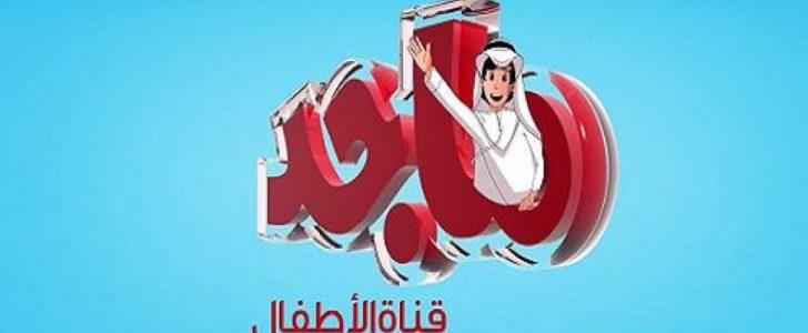 تردد قناة ماجد majid 2020 على النايل سات