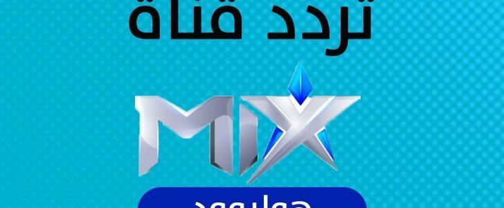 تردد قناة ميكس هوليود علي النايل سات