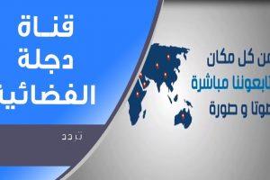 تردد قناة دجلة 2020 dijlah على النايل سات