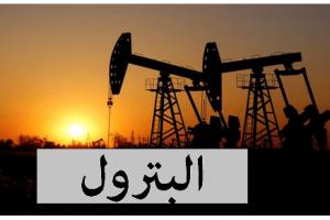 تفسير رؤية البترول في المنام بالتفاصيل