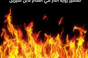 تفسير رؤية الحريق في المنام لابن سيرين