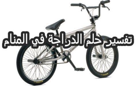 تفسير رؤية الدراجة في المنام بالتفاصيل