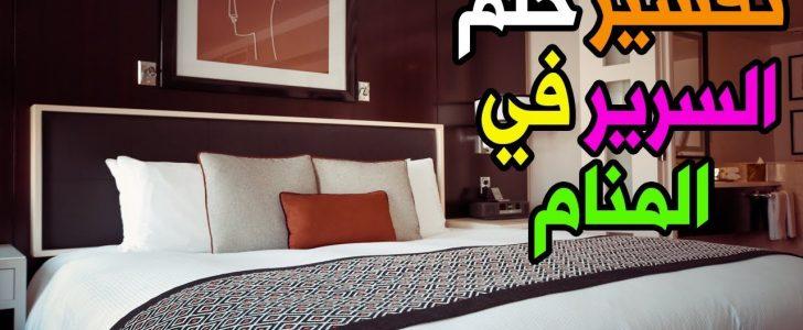 تفسير رؤية السرير في المنام بالتفاصيل