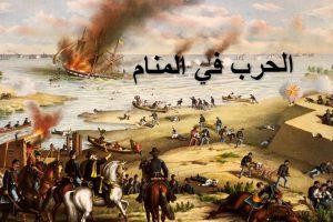 تفسير رؤية الحرب في المنام لابن سيرين