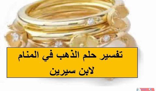 تفسير رؤية الذهب في المنام بالتفاصيل