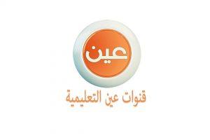 تردد قناة عين التعليمية 2020 IEN TV علي النايل سات