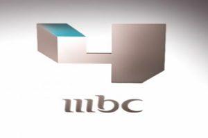 تردد قناة أم بي سي MBC 4 علي النايل سات