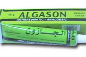 نشرة كريم الجازون Algason