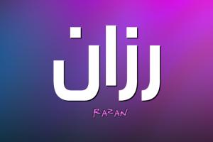 معنى اسم رزان