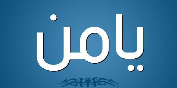 معنى اسم يامن