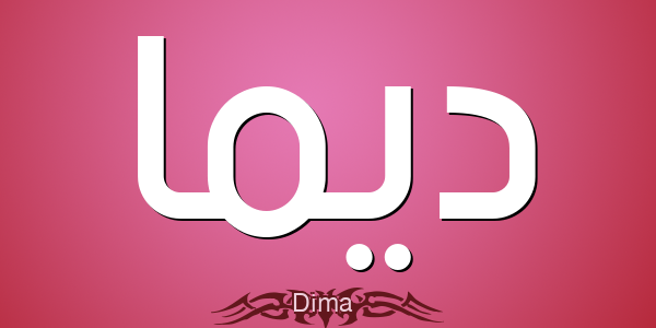 معنى اسم ديما