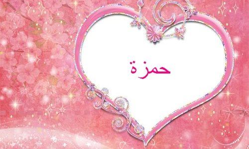 معني اسم حمزة