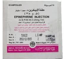 نشرة حقن أبينفرين Epinephrine لعلاج الحساسية الشديدة والربو