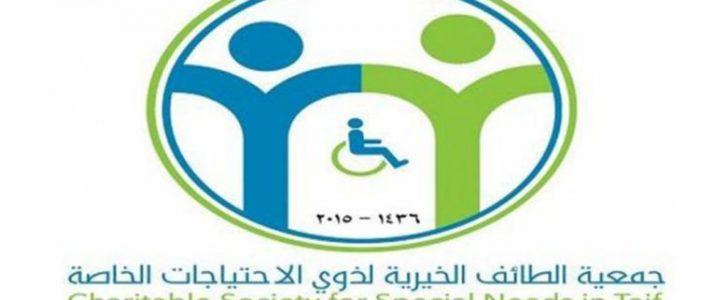 جمعية الطائف الخيرية لذوي الاحتياجات الخاصة تعلن وظائف شاغرة