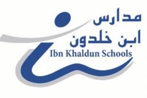 مدارس ابن خلدون تعلن عن وظائف تعليمية شاغرة بالرياض
