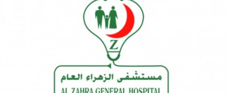 مستشفى الزهراء العام تعلن عن وظائف إدارية وطبية وتقنية شاغرة