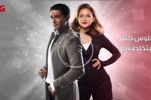 تقارير: مسلسل 100 وش الجزء الثاني خارج سباق رمضان 2021