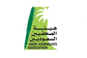 هيئة الصحفيين السعوديين تعلن عن وظائف شاغرة لخريجي الجامعات