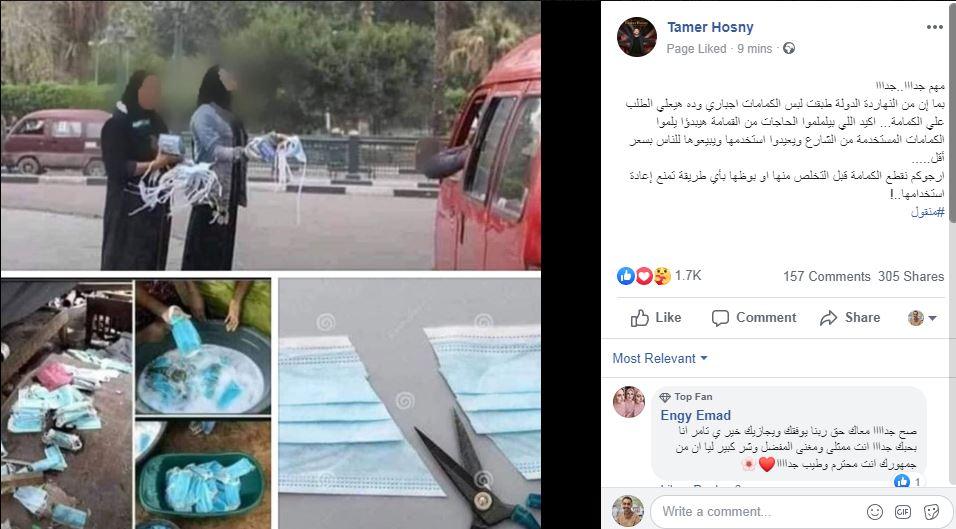 تامر حسني على فيس بوك